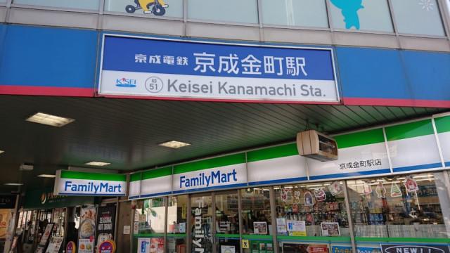京成金町駅の写真