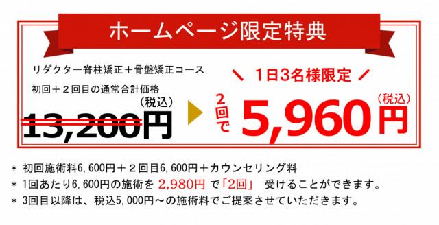 リダクター脊柱矯正+骨盤矯正コース初回+2回めの通常合計価格17,960円が2回で5960円!!