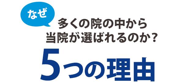 ogawaseikotsuin.com/?p=1501